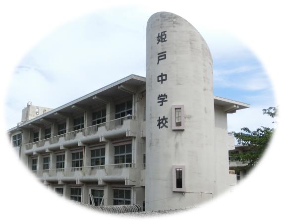 姫戸中学校校舎