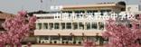 米野岳中学校