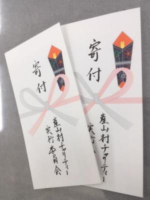 産山村チャリティー実行委員会 様からの寄贈