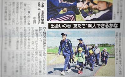 熊本日日新聞に掲載