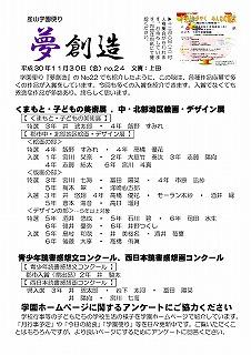学園便り24号
